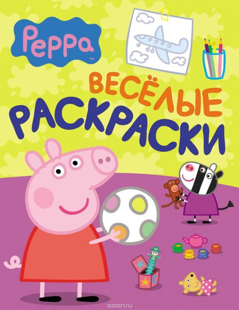 Peppa Pig. Раскраска с наклейками. Малиновая