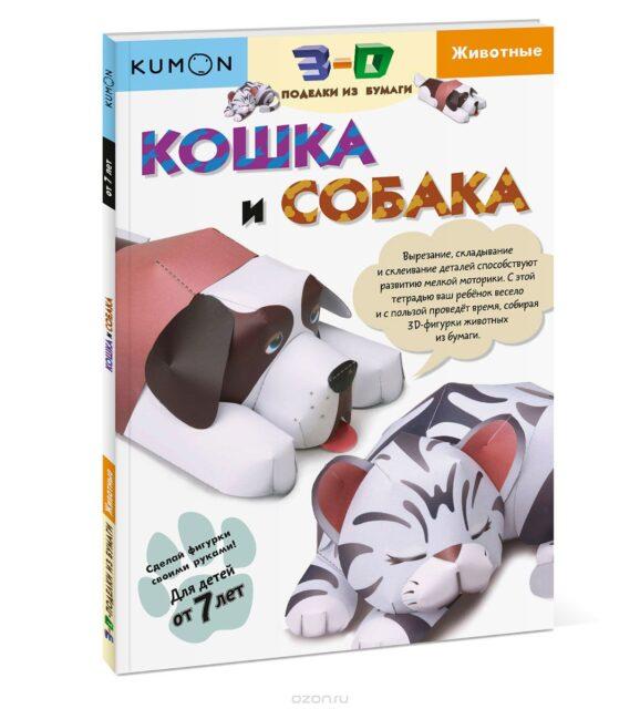 KUMON. Кошка и собака 3-D поделки из бумаги