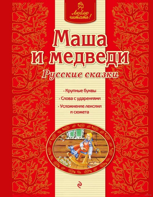 Маша и медведи. Русские сказки