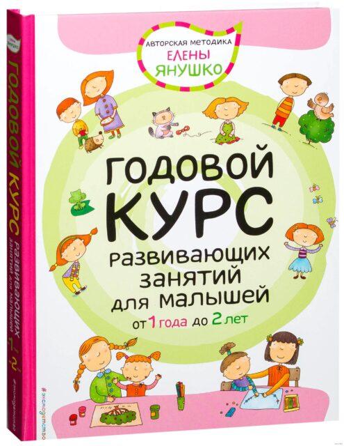 ГОДОВОЙ КУРС развивающих занятий для малышей от 1 до 2 лет. Е. Янушко
