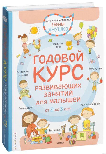 Годовой курс развивающих занятий для малышей. От 2 до 3 лет