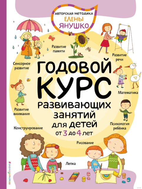Годовой курс развивающих занятий для детей от 3 до 4 лет. Е. Янушко
