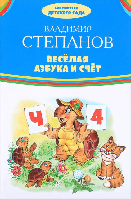 Веселая азбука и счет. Степанов В.