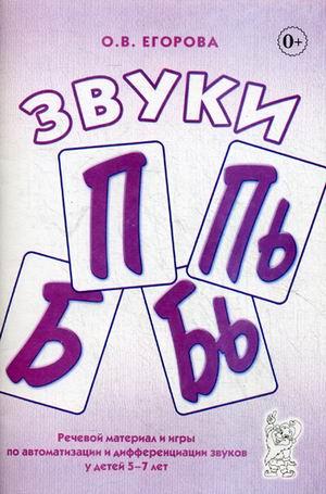 """Звуки """"П"""", """"Пь"""", """"Б"""", """"Бь"""""""