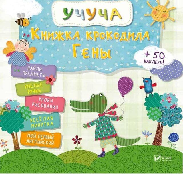 Книжка крокодила Гены