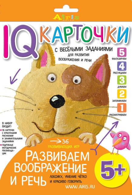 IQ-карточки с веселыми заданиями. Развиваем воображение и речь 5+
