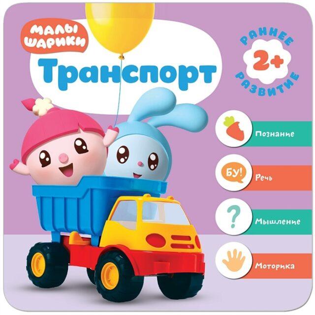 Малышарики. Курс раннего развития. 2+. Транспорт