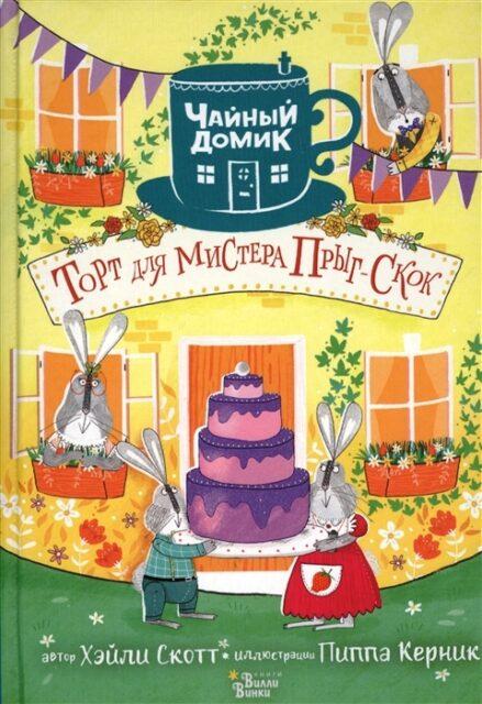 Торт для мистера Прыг-Скок