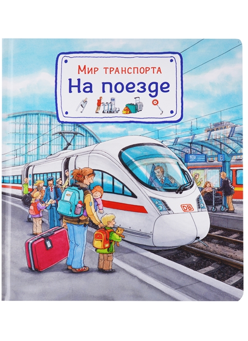 Мир транспорта. На поезде