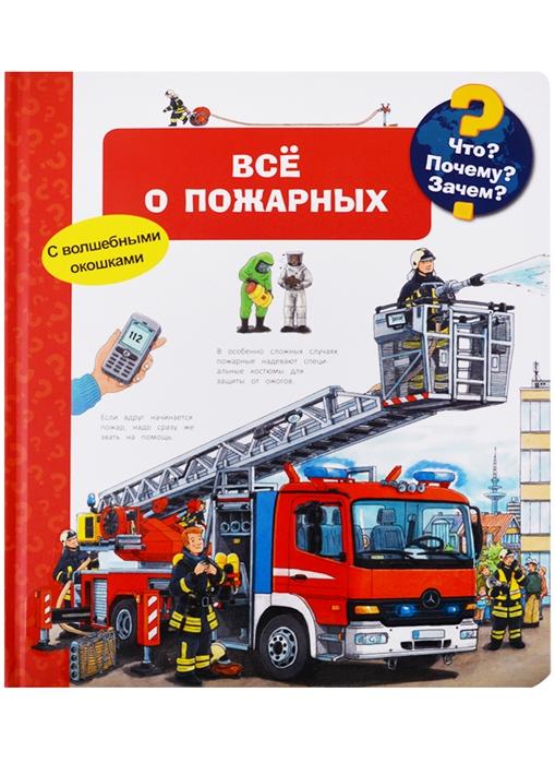 Что? Почему? Зачем? Все о пожарных. С волшебными окошками