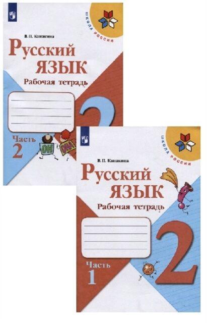 Русский язык. 2 класс. Рабочая тетрадь. В двух частях (комплект из 2 книг)
