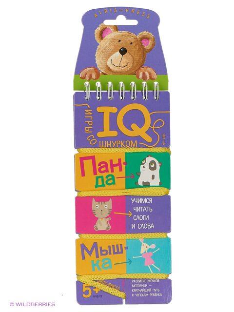 Игры со шнурком Айрис ПРЕСС Учимся читать слоги и слова.