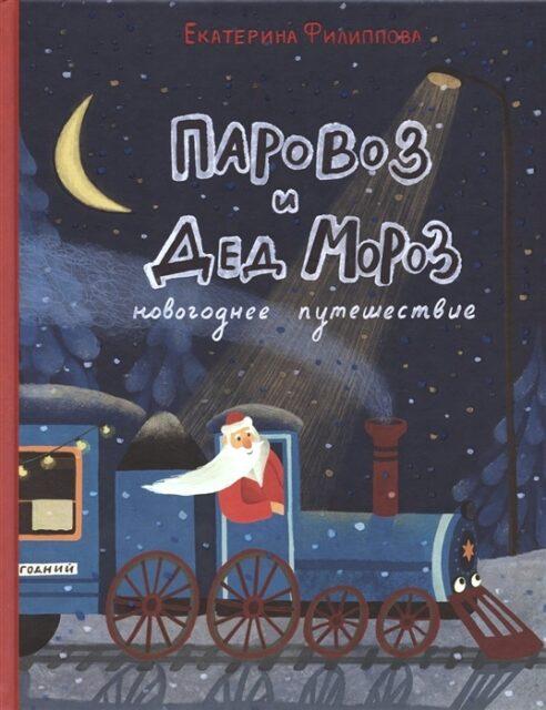 Паровоз и Дед Мороз. Новогоднее путешествие