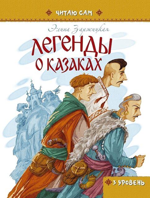 Легенды о казаках