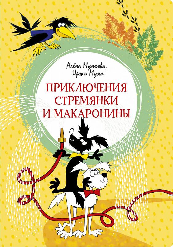 Приключения Стремянки и Макаронины.
