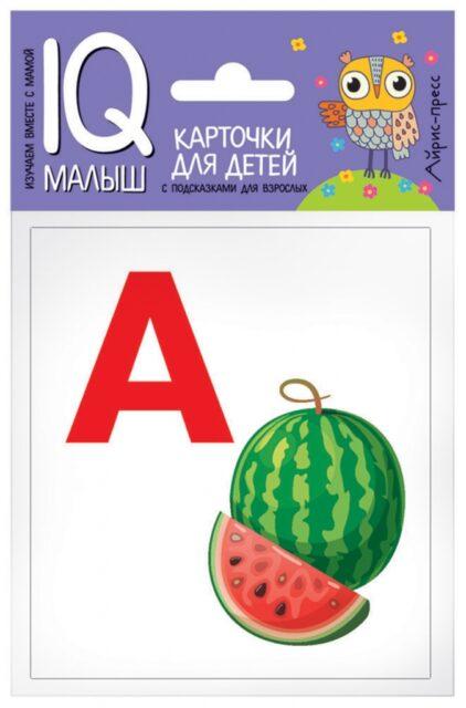 Обучающие карточки АЙРИС-ПРЕСС Умный малыш. Азбука (А-О)