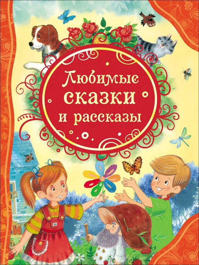 Любимые сказки и рассказы
