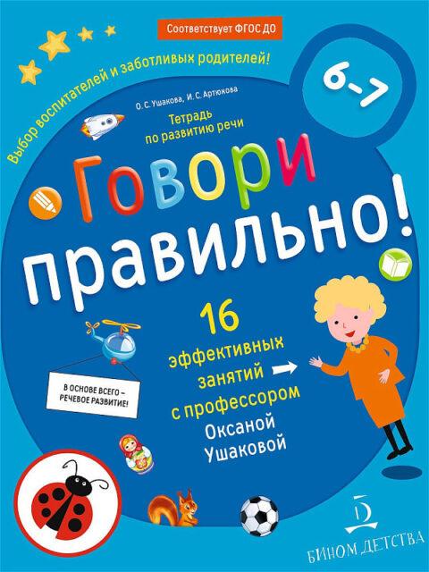 Говори правильно! Тетрадь по развитию речи для детей 6-7 лет. Ушакова О.С.