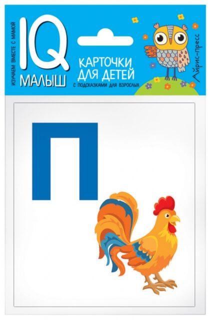 Азбука (П-Я). Набор карточек для детей. Айрис-пресс Умный малыш.