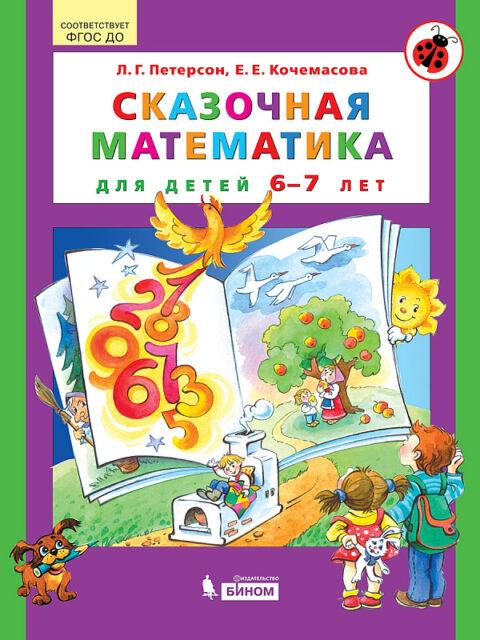 Сказочная математика для детей 6-7 лет. Петерсон Л.Г., Кочемасова Е.Е.