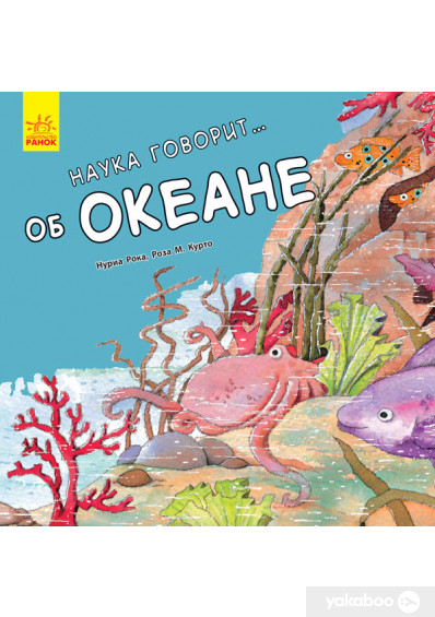 Наука говорит… Об океане