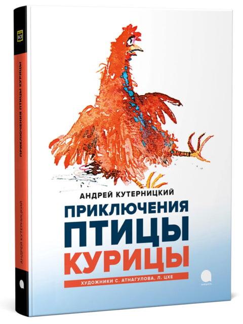 Приключения Птицы Курицы