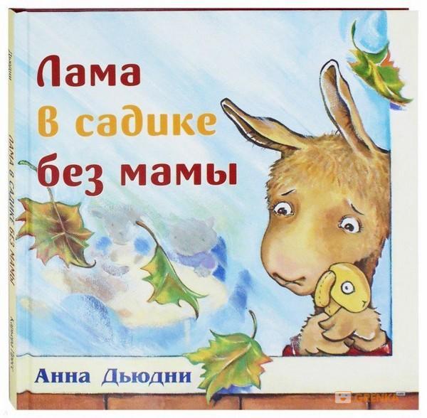 Лама в садике без мамы