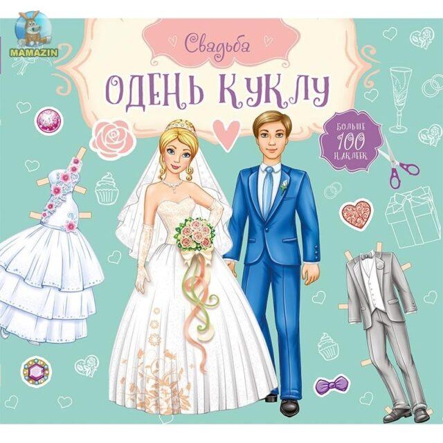 Одень куклу. Свадьба Жених и невеста
