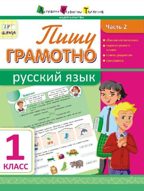 Пишу грамотно. Русский язык. 1 класс. часть 2