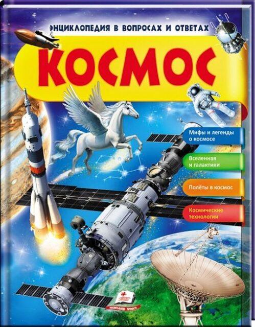 Космос. Энциклопедия в вопросах и ответах