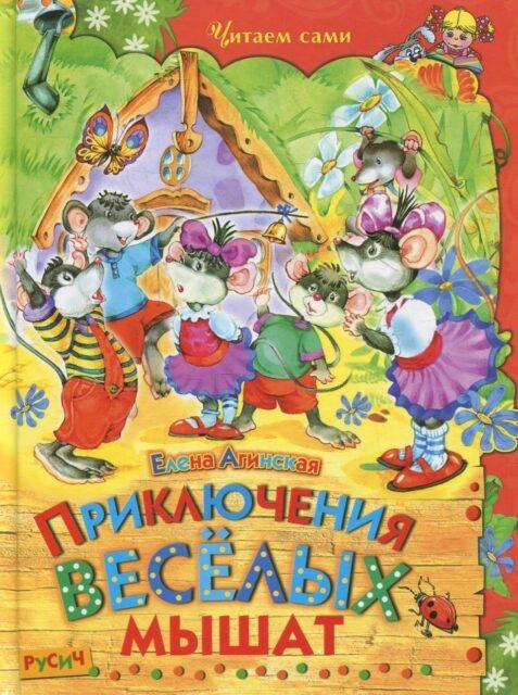 Приключения веселых мышат