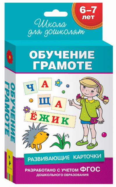 Обучение грамоте. Развивающие карточки. Школа для дошколят