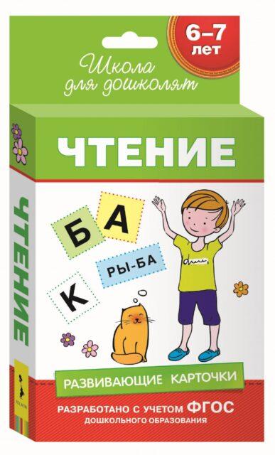 Чтение. Развивающие карточки (69 шт.). Школа для дошколят