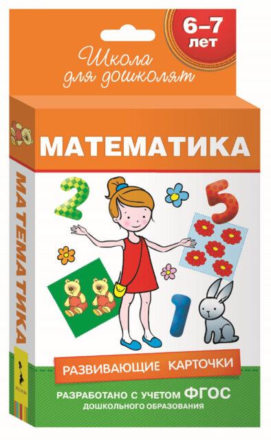 Математика. Развивающие карточки. Школа для дошколят